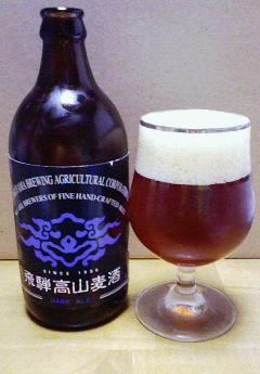 飛騨高山麦酒ダークエール