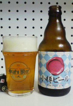 小樽フェストビール